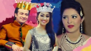 অপু বিশ্বাস শাকিব খান রাজা রানী একি বললেন পরিমনি । Apu Biswas Shakib Khan King Queen !