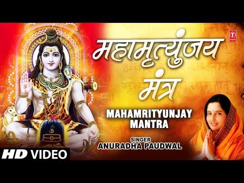 Xxx Mp4 Mahamrityunjaya Mantra Original Anuradha Paudwal With Subtitles Amp Meaning 3gp Sex