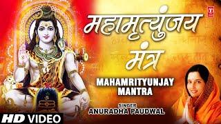 Mahamrityunjaya Mantra Original Anuradha Paudwal with Subtitles amp Meaning