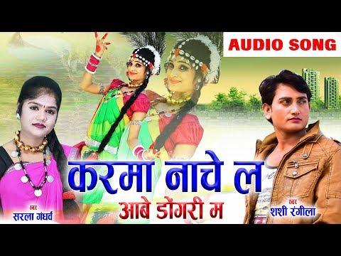 Xxx Mp4 Shashi Rangila Sarla Gandharw Cg Karma Geet Karma Nache La Aabe Dongari Ma Chhattisgarhi Song 3gp Sex