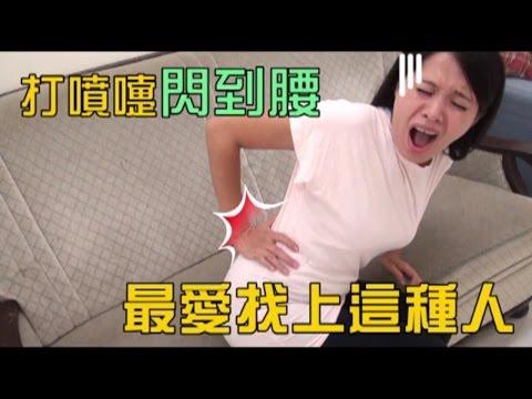 年輕人常久坐 當心閃到腰 | 台灣蘋果日報