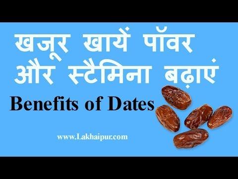 खजूर खाएं, सेक्स पॉवर बढ़ाएं | Khajoor sex power ke liye | Eat Dates to Improve Sexual Stamina