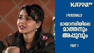Mayanadhi(Part 1) - Tovino Thomas & Aishwarya Lekshmi - I Personally - Kappa TV