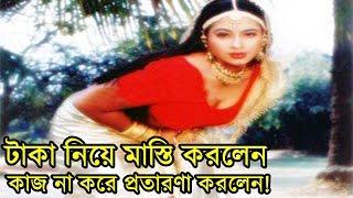 পপি টাকা নিলেন । ফুর্তি করে টাকা উড়ালেন কিন্তু কাজে না । জেলে যেতে পারেন । Popy Bangla Movie Scandal