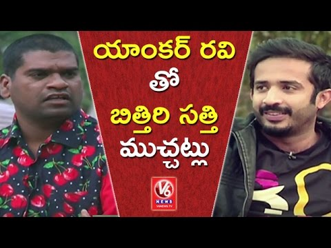 Bithiri Sathi Chit Chat With Anchor Ravi Teenmaar Special V6 News