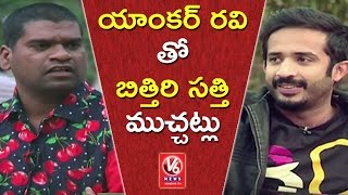 Bithiri Sathi Funny Chit Chat With Anchor Ravi || Weekend Teenmaar Special || V6 News