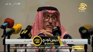 حاتم باعشن يجلد الاعلامي محمد العميري في مؤتمر نادي الاتحاد