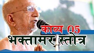 Shree #Bhaktamar Stotra Part -12 | प्रेम एक पवित्र घटना है । भक्तामर स्तोत्र काव्य -05