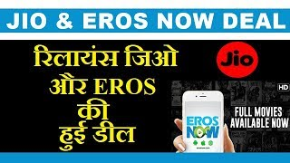 Reliance Jio Deals With Eros Now