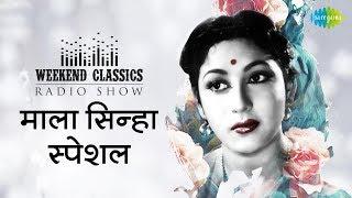 Weekend Classic Radio Show   Mala Sinha Special   माला सिन्हा स्पेशल   HD Songs   Rj Ruchi