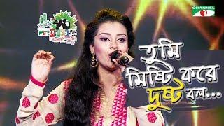 তুমি মিষ্টি করে দুষ্ট বল   Shera Kontho 2017   Grand Audition   Season 06   Channel i TV