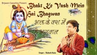 भगत के वश में है भगवान । सत्य कथा । Bhagat Ke Vash Mein Hai Bhagwan | Real Story