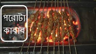 শীতের গীত গরমে | নাটোর রেলস্টেশনে পরোটা কাবাব | Porota Kabab at Natore Rail Station