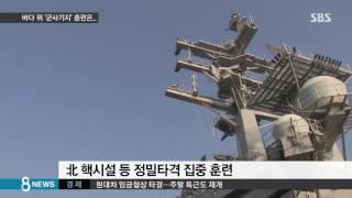 '바다 위 해군기지'…北 핵시설 정밀타격 훈련/SBS