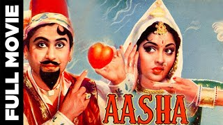 Aasha (1957) | Hindi Full Movie | Classic Hindi Movies | Kishore Kumar Movies | Vaijanti Mala Movies