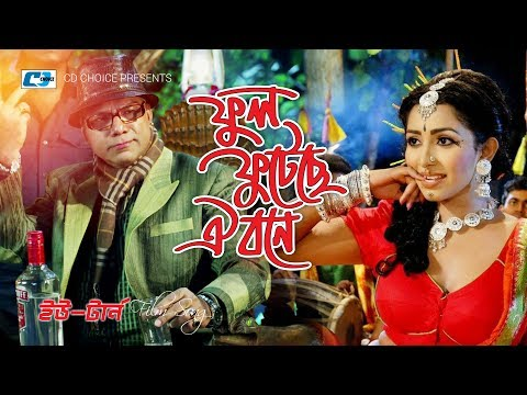 Ful Futeche Oi Bone   Joita   Prosun   Shipon   U-Trun   Bangla Movie Song