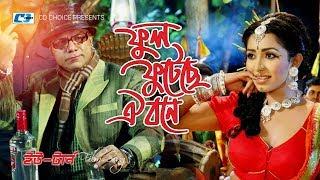 Ful Futeche Oi Bone | Joita | Prosun | Shipon | U-Trun | Bangla Movie Song
