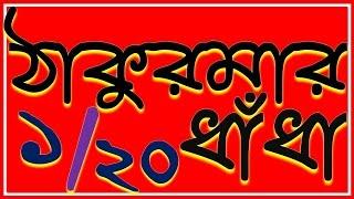 ঠাকুরমার ধাঁধা | প্রথম পর্ব | Old Bengali Riddles