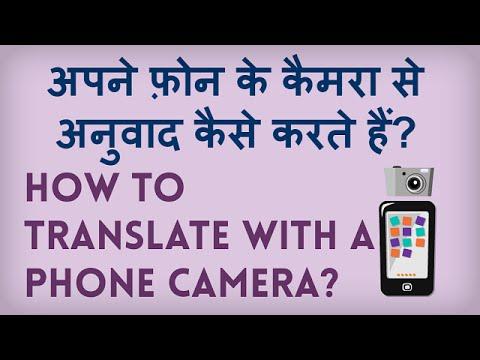 Google Translate Camera Instant Translation English To Hindi   Angrezi Se Hindi Phone Ke Camera Se.