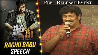 Actor Raghu Babu Speech @ Khaidi No 150 Pre Release Event Part || Megastar Chiranjeevi || VV Vinayak