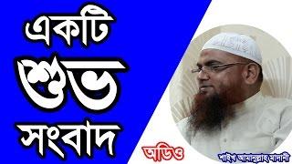 Bangal Waj Ekti Suvo Songbad by Shaikh Amanullah Madani - New Bangla Waz 2017