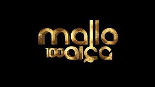 Malla 100 Alça - Avenida São João (Music Vídeo Official)