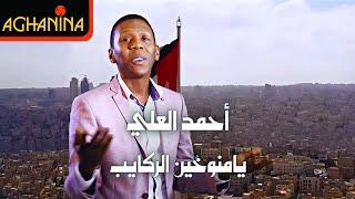 أحمد العلي - يامنوخين الركايب / Ahmad Al-Ali - Ya Mnwikhin Al-Rakayeb - Video Clip