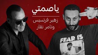 Zuhair Francis And Tamer Nafar - My Silence زهير فرنسيس وتامر نفار - ياصمتي