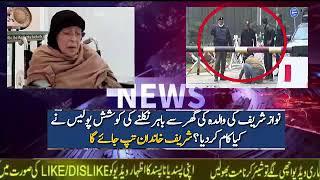 Pakistan News Live What Police Doing Outside Jati Umra