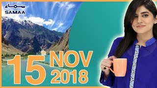 Gilgit-Baltistan Exclusive   Subh Saverey Samaa Kay Saath   Sanam Baloch   SAMAA TV   Nov 15, 2018