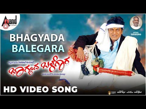 Bhagyada Balegara | Balegara Balegara | Shivarajkumar,Navya Nair | Ilayaraaja Kannada Songs