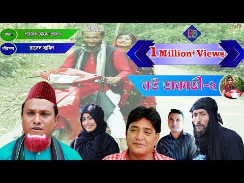 Xxx Mp4 বউ ডাকাতি ২ । সিলেটি কমেডি নাটক । Sylheti Comedy Natok Bou Dakati 2 3gp Sex