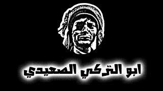 المصريين في الغربة | القناة الرسمية لأبو التركي الصعيدي | بث مباشر 3