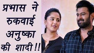 Baahubali Actor Prabhas kept Anushka Shetty WAITING for MARRIAGE | FilmiBeat