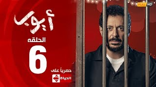 مسلسل أيوب بطولة مصطفى شعبان – الحلقة السادسة (6 ) | (Ayoub Series(EP6