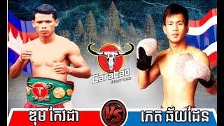 Dum Keoda vs Phet Chhaiden(thai), Khmer Boxing Seatv 18 Nov 2017, Kun Khmer vs Muay Thai