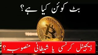 Reality of BitCoin Digital Currency Explained | Urdu / Hindi