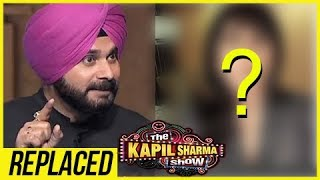This Bollywood Actress REPLACES Siddhu In The Kapil Sharma Show | दी कपिल शर्मा शो