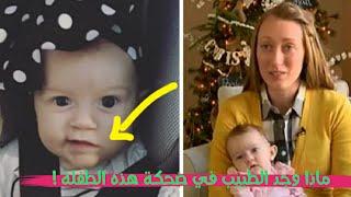 لاحظت الأم أن ضحكة طفلتها غريبة . عندما شاهدها الطبيب، أصيب بالخوف والفزع !!