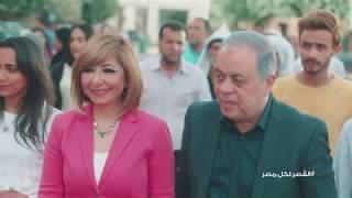 اغنيه اعلان بنك مصر - القصر العيني رمضان ٢٠١٨