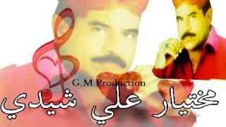 Nabi Khe Mouminu Pyaro Ali A/ Qaseeda  / Mukhtiar Ali Sheedi Old Volume / Toon Mantho Aahe V I P