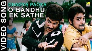 O Bandhu Ek Sathe | Chaoya Paoya | Bengali Movie Video Song | Prosenjit | Zubin Garg, Abhijeet