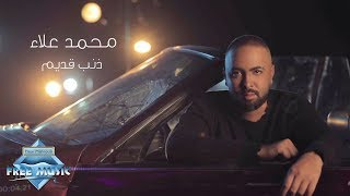 Mohamed Alaa - Zanb Adeem | محمد علاء - ذنب قديم