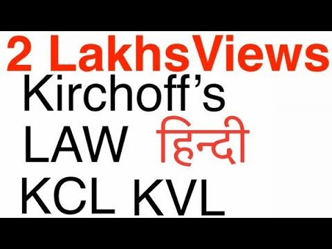 Xxx Mp4 Kirchoffs Law In Hindi First Second Law KCL KVL Best Like Video 3gp Sex