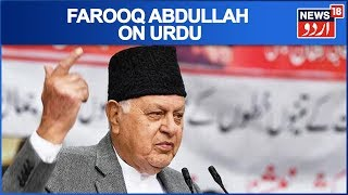 Farooq Abdullah Says Urdu Is A Beautiful Language & Stresses On Need For Promoting It | News18 Urdu
