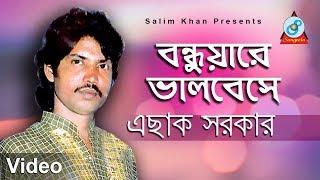 Eshak Sarkar - Bondhuare Valobeshe | বন্ধুয়ারে ভালবেসে | Bangla Baul Song 2018 | Sangeeta