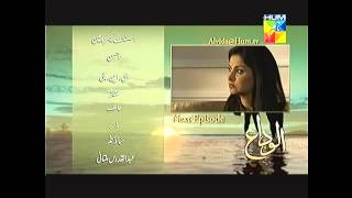 Alvida Episode 4 Hum Tv