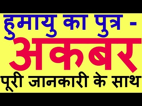 Xxx Mp4 Akbar History In Hindi Biography Of Akbar In Hindi History Of Mughal Empire 3gp Sex