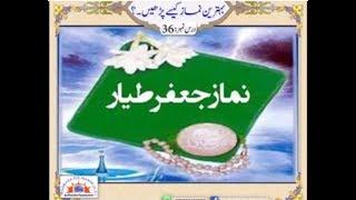 Namaz-e-Jafar-e-Tayyar  -  Benefits & Procedure  -  Syed Abid Hussain Zaidi