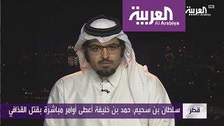 المعارض القطري خالد الهيل معلقا على مقابلة الشيخ سلطان بن سحيم
